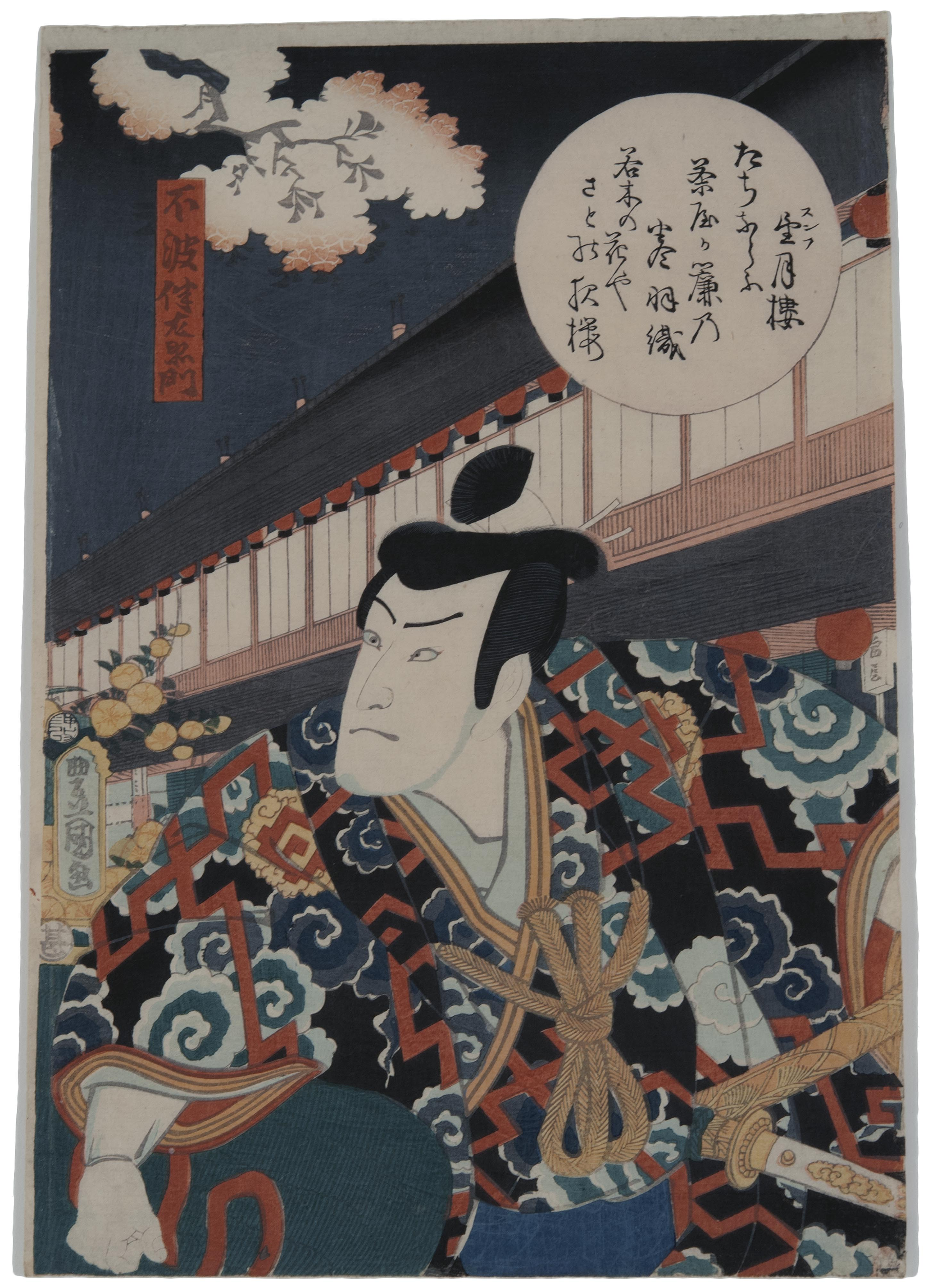 "Utagawa Kunisada, Actor as Fuwa Banzaemon in ""The Clash of Scabbards (Sayaate)"", 1860-1863"